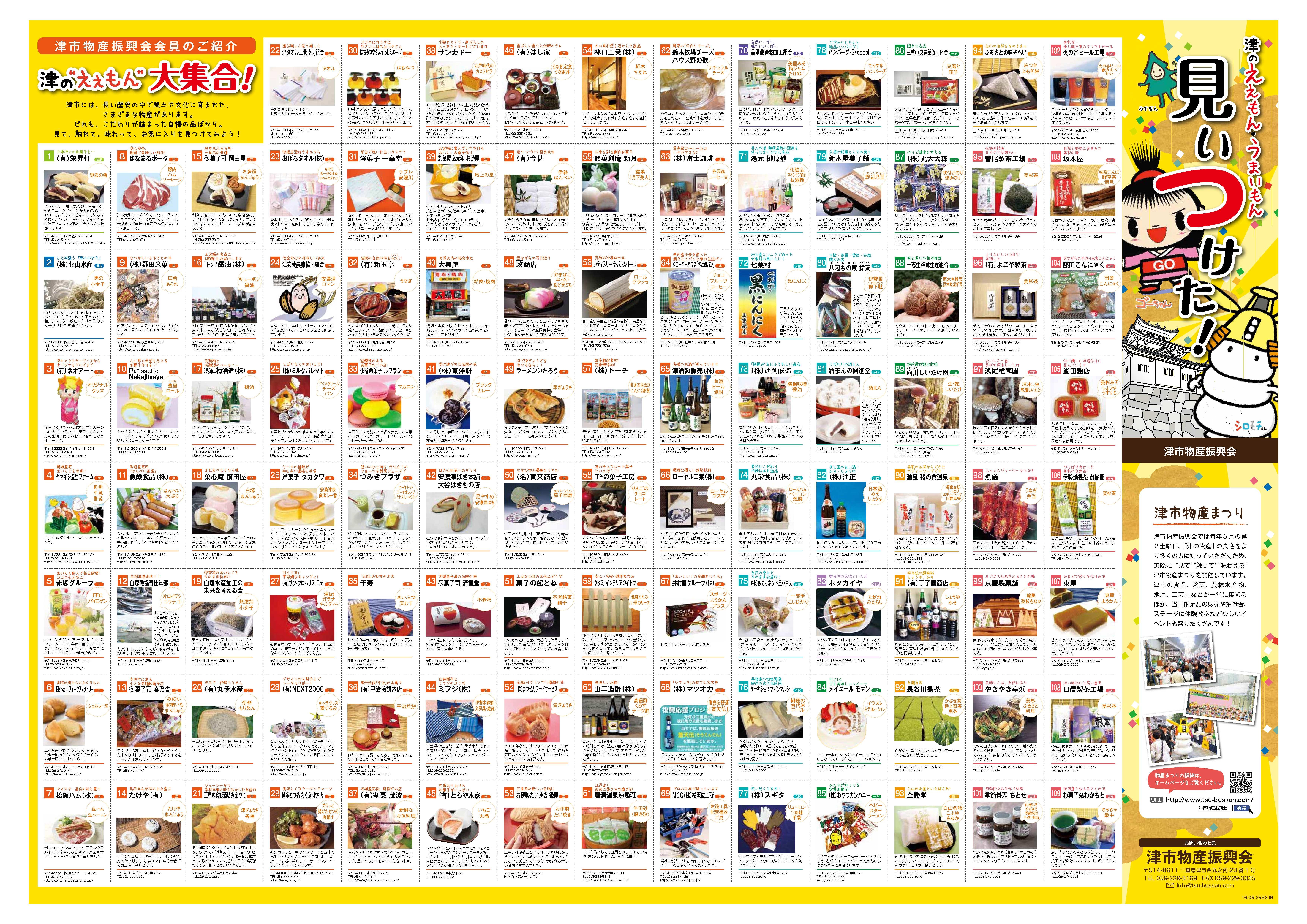 津市物産振興会パンフレット(会員情報面)(PDF:26MB)