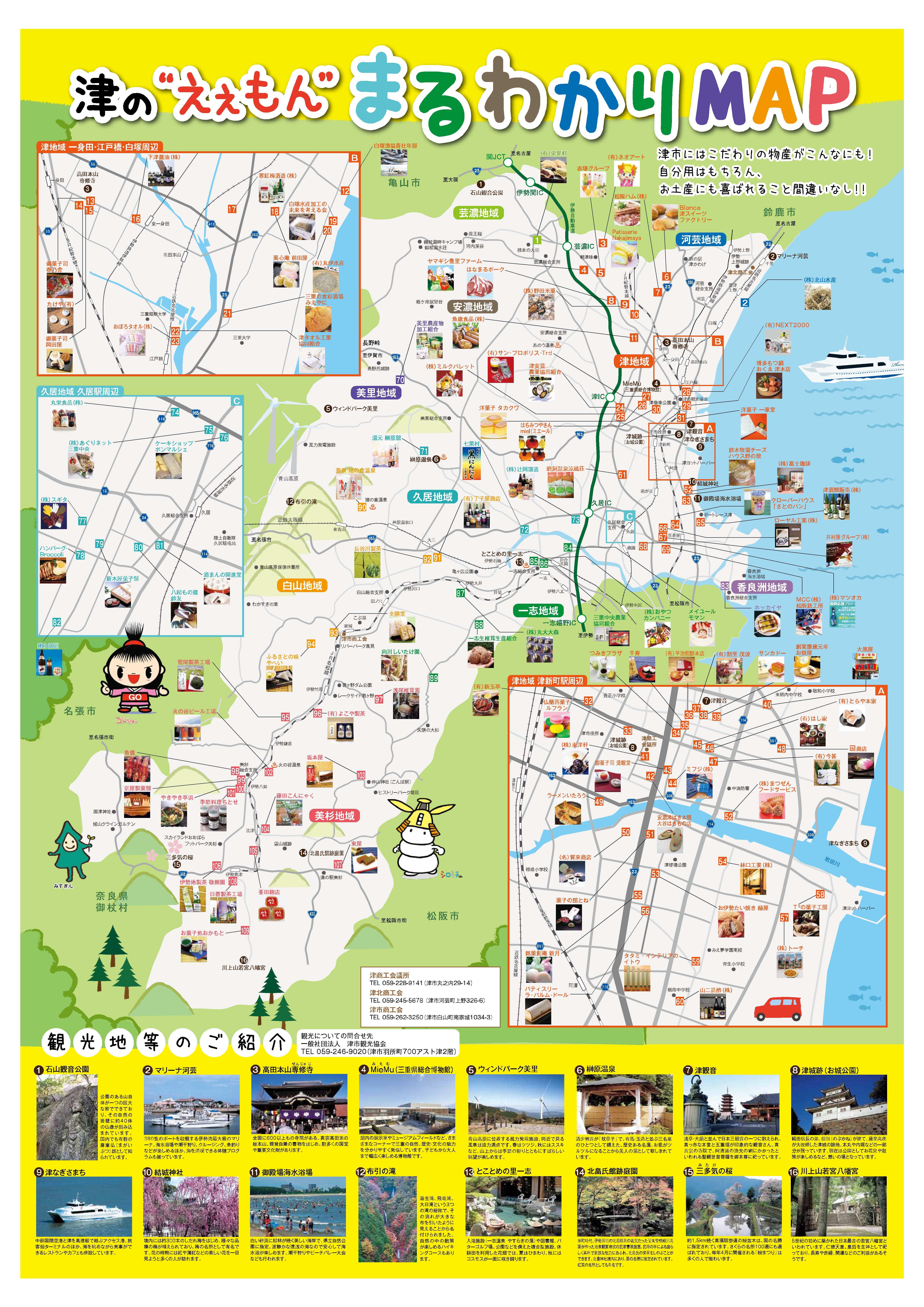 津市物産振興会パンフレット(地図面)