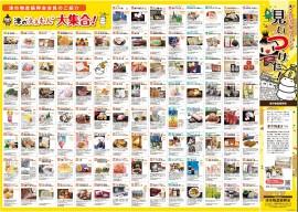 津市物産振興会パンフレット(会員情報面)